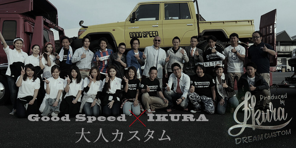 グッドスピード IKURA 大人カスタム